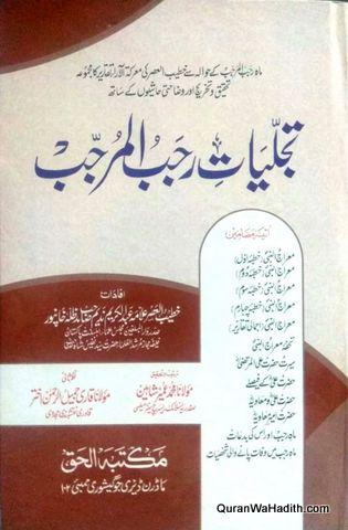 Tajalliyat e Rajab ul Murajjab, تجلیات رجب المرجب