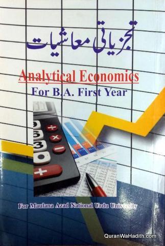 Tajziyati Mashiyat MANUU Guide, Analytical Economics Urdu, B.A 1st Year, تجزیاتی معاشیات