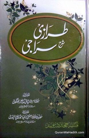 Tarazi Urdu Sharh Siraji, طرازی شرح اردو سراجی