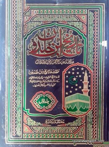 Tareekh Ibne Khaldoon, 6 Vols, تاريخ ابن خلدون