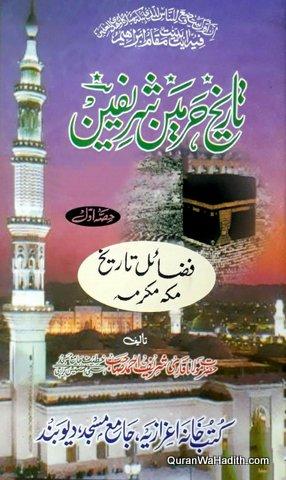 Tareekh e Haramain Sharifain, 2 Vols, تاریخ حرمین شریفین