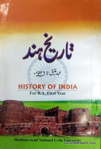 Tareekh e Hind MANUU Guide B.A 1st Year, تاریخ ہند