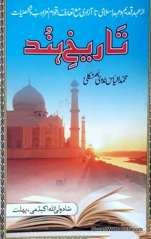 Tareekh e Hind Urdu, تاریخ ہند