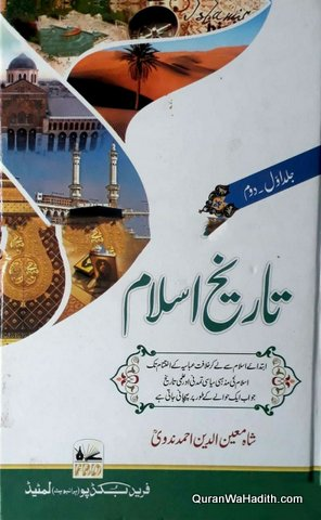 Tareekh e Islam Urdu, 4 Vols, تاریخ اسلام اردو