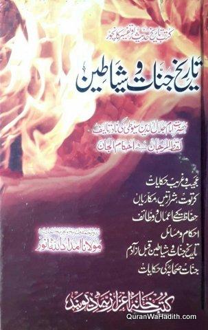 Tareekh e Jinnat o Shayateen, تاریخ جنات و شیاطین