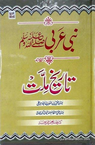 Tareekh e Millat, 7 Vols, تاریخ ملت