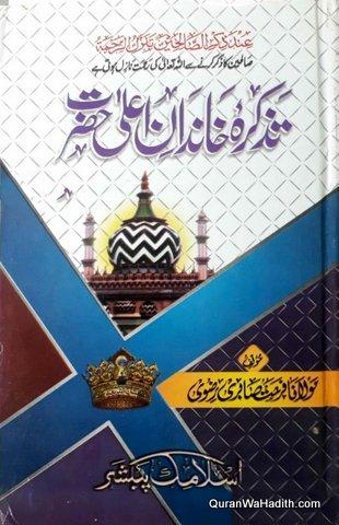 Tazkirah Khandan e Ala Hazrat, تذکرہ خاندان اعلیٰ حضرت