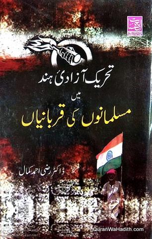 Tehreek e Azadi e Hind Mein Musalmano Ki Qurbaniya, تحریک آزادی ھند میں مسلمانوں کی قربانیاں