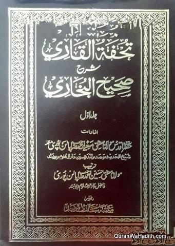 Tohfa tul Qari Sharh Sahih Bukhari, 12 Vols, تحفۃ القاری شرح صحیح بخاری