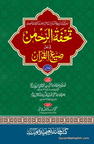 Tohfa tur Rahman fi hal Seegh ul Quran, 2 Vols, تحفہ الرحمٰن فی حل صیغ القرآن