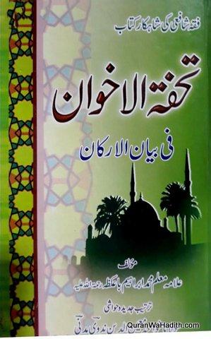 Tuhfatul Ikhwan fi Bayan ul Arkan, Fiqh Shafai Ki Shahkar Kitab, تحفہ الاخوان فی بین الارکان