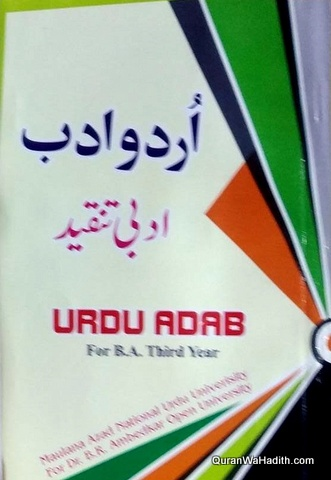 Urdu Adab Adabi Tanqeed MANUU B.A 3rd Year Paper, اردو ادب ادبی تنقید