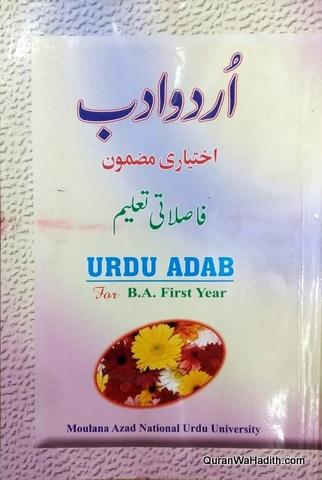 Urdu Adab Ikhtiyari Mazmoon MANUU Guide, B.A 1st Year, اردو ادب اختیاری مضمون