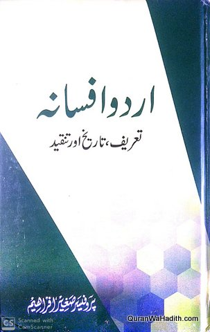 Urdu Afsana Taruf Tareekh Aur Tanqeed, اردو افسانہ تعریف تاریخ اور تنقید
