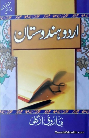 Urdu Hindustan, اردو ہندوستان