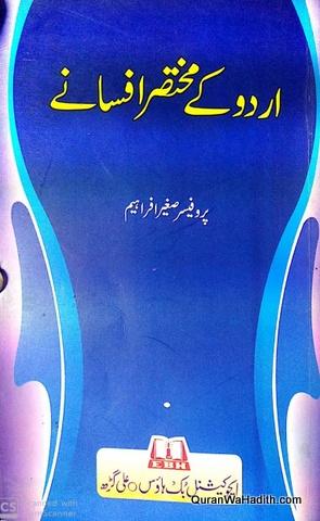 Urdu Ke Mukhtasar Afsane, اردو کے مختصر افسانے