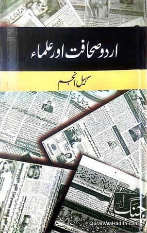 Urdu Sahafat Aur Ulama, اردو صحافت اور علماء