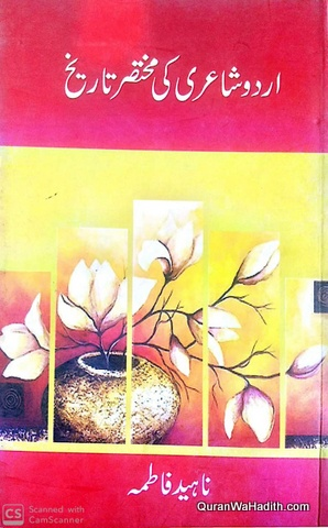 Urdu Shayari Ki Mukhtasar Tareekh, اردو شاعری کی مختصر تاریخ
