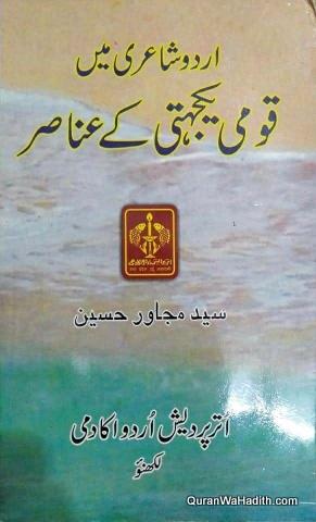 Urdu Shayari Mein Qaumi Yakjehti Ke Anasir, اردو شاعری میں قومی یکجہتی کے عناصر
