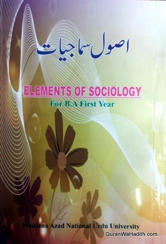 Usool e Samajiyat, Elements of Sociology Urdu MANUU Guide, B.A 1st Year, اصول سماجیات