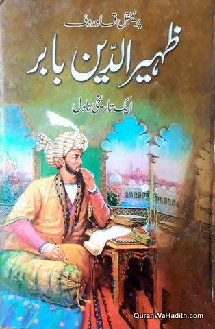 Zaheer Uddin Babar Ek Tareekhi Novel, ظہیر الدین بابر ایک تاریخی ناول