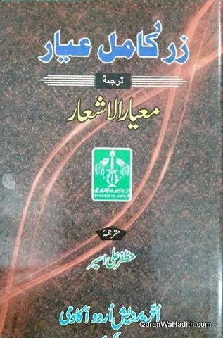 Zar Kamil e Ayyar, Mayaar ul Ashaar, زر کامل عیار, معیار الاشعار