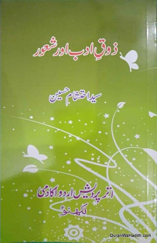 Zauq e Adab Aur Shaoor, ذوق ادب اور شعور
