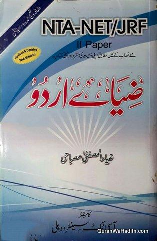 Ziya e Urdu, ضیاۓ اردو