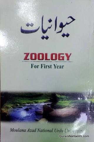 Zoology Urdu MANUU Guide, Haiwanat 1st Year, حیوانیت