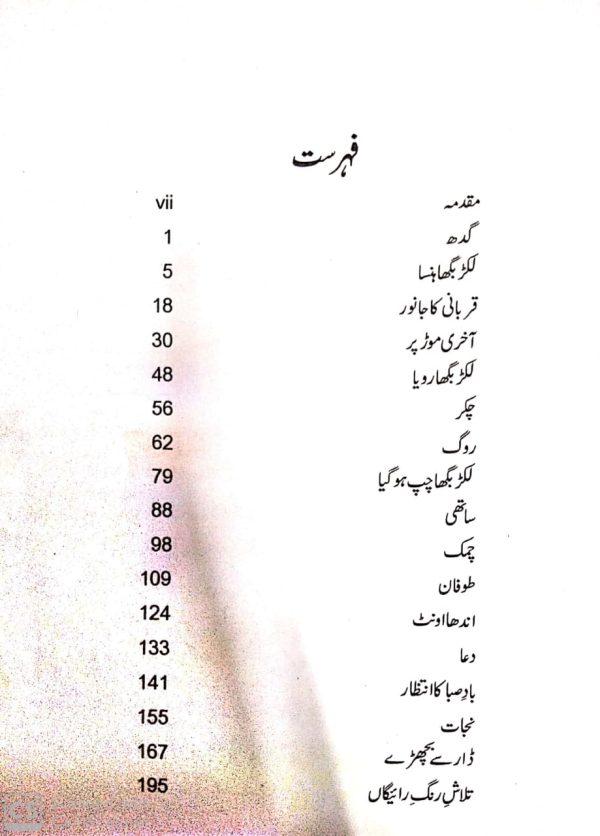 Syed Muhammad Ashraf Ke Numainda Afsane