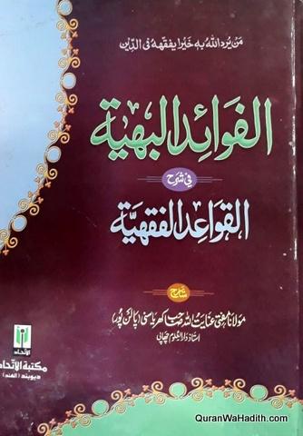 Al Fawaid al Bahiya fi Shrah Qawaid al Fiqhiyah, الفوائد البهية في شرح القواعد الفقهية