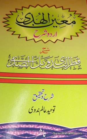 Moin ul Hadi Urdu Sharah Qatar un Nadi Wa Bil Sadi, معین الہدى اردو شرح قطر الندى وبل الصدى