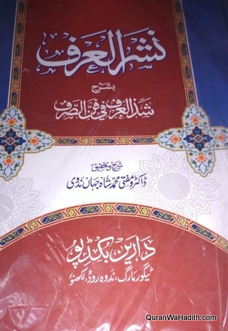 Nashr al Arf Shaza al Arf fi Fan al Sarf, نشر العرف شرح شذا العرف في فن الصرف