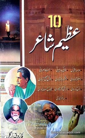 10 Azeem Shayar, ١٠ عظیم شاعر