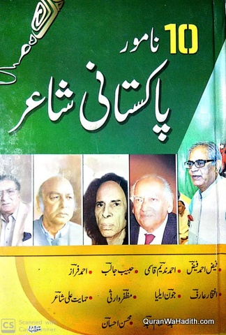 10 Namwar Pakistani Shayar, ١٠ نامور پاکستانی شاعر