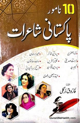 10 Namwar Pakistani Shayrat, ١٠ نامور پاکستانی شاعرات