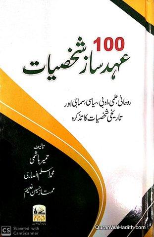 100 Ahad Saz Shakhsiyat, ١٠٠ عہد ساز شخصیات