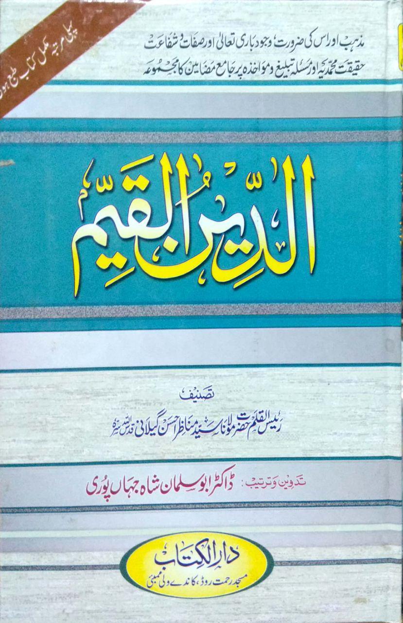 Ad Deen ul Qayyim, الدین القیم