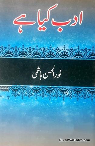 Adab Kya Hai, ادب کیا ہے