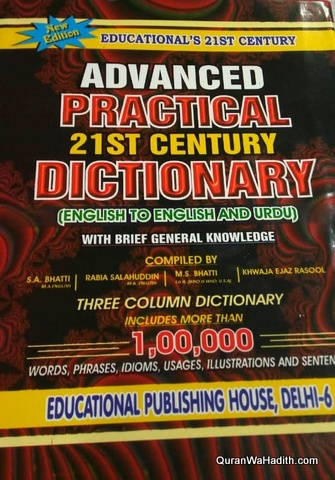 Advanced Practical 21st Century Dictionary, English To English And Urdu