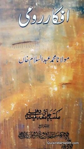 Afkar e Rumi, افکار رومی