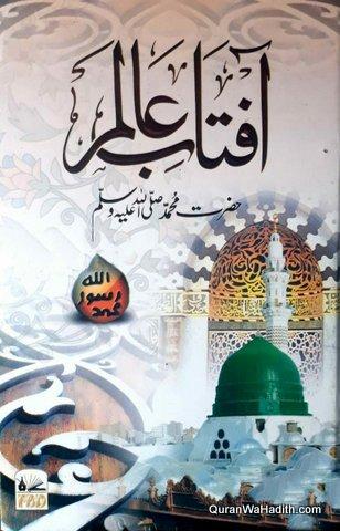 Aftab e Alam Urdu, آفتاب عالم اردو