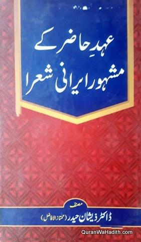Ahad e Hazir Ke Mashoor Irani Shoara, عہد حاضر کے مشہور ایرانی شعرا