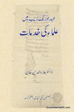 Ahd e Aurangzeb Mein Ulama Ki Khidmat, عہد اورنگ زيب ميں علماء کى خدمات