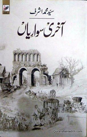 Akhri Sawariyan, آخری سواریاں