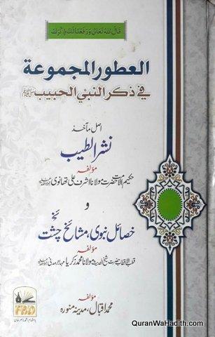 Al Atwar al Majmua fi Zikr al Nabi al Habib, Nashar ul Tayyab, العطور المجموعہ فی ذکر النبی الحبیب, نشر الطیب