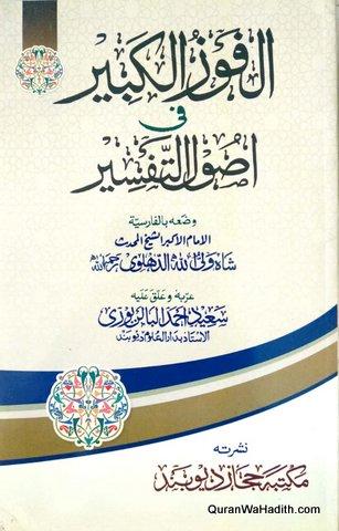 Al Fauz al Kabeer fi Usool al Tafseer, الفوز الکبیر فی اصول التفسیر