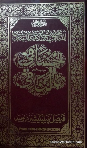 Al Husami, الحسامی بالنامی