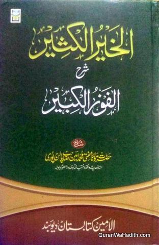 Al Khair ul Kaseer Sharh al Fauz ul Kabeer Urdu, الخیر الکثیر شرح الفوز الکبیر
