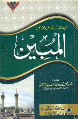 Al Mubeen, Arabi Zaban Ke Fazail o Khasais, المبین, عربی زبان کے فضائل و خصائص